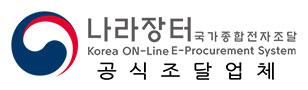 나라장터 공식조달업체