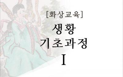 [화상교육]생황 기초배우기_I