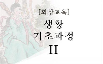 [화상교육]생황 기초배우기_II