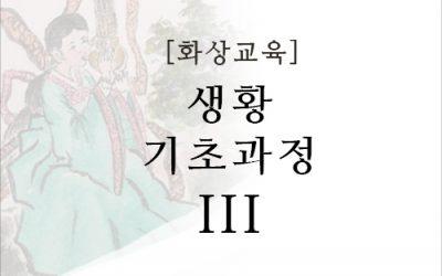 [화상교육]생황 기초배우기_III