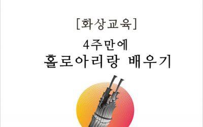 [화상교육_펀딩후원]4주만에 홀로아리랑 배우기