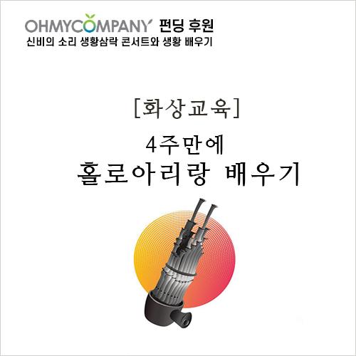 오마이펀딩_홀로아리랑화상_th