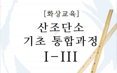 [화상교육] 산조단소 기초  통합 과정(I, II, III)