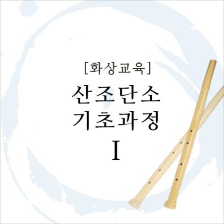 [화상교육] 산조단소 기초 과정 I