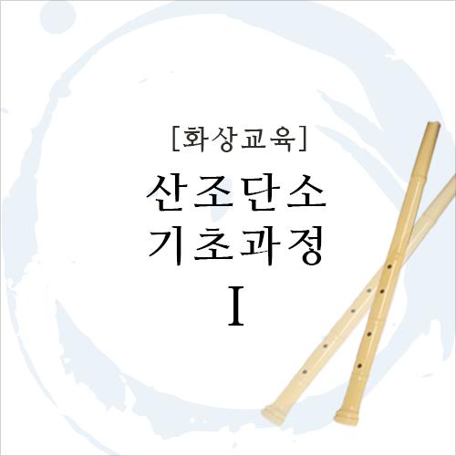화상기초__산조단소_th