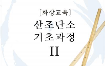 [화상교육] 산조단소 기초 과정 II