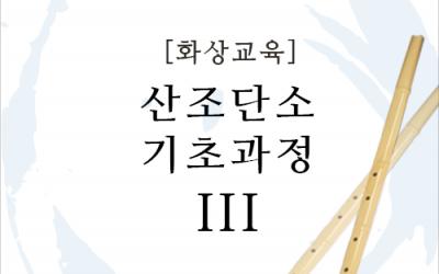 [화상교육] 산조단소 기초 과정 III